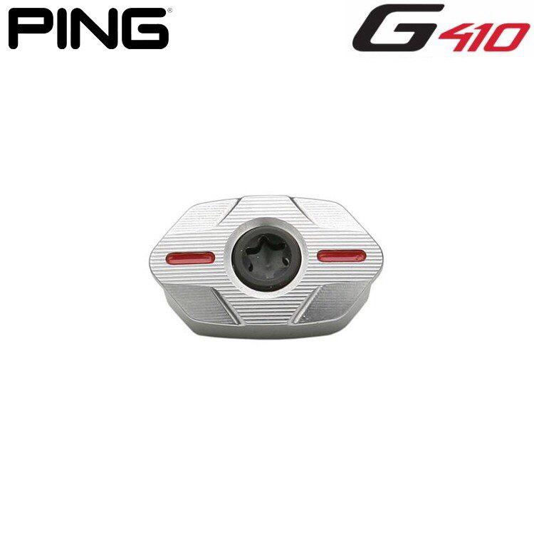 PING ピン G410 フェアウェイウッド ウェイト PING ピン G410 フェアウェイウッド FW/Hybrid用 ソールウェイト 4g/6g/7g/8g/10g/13g/16g/18g/20g