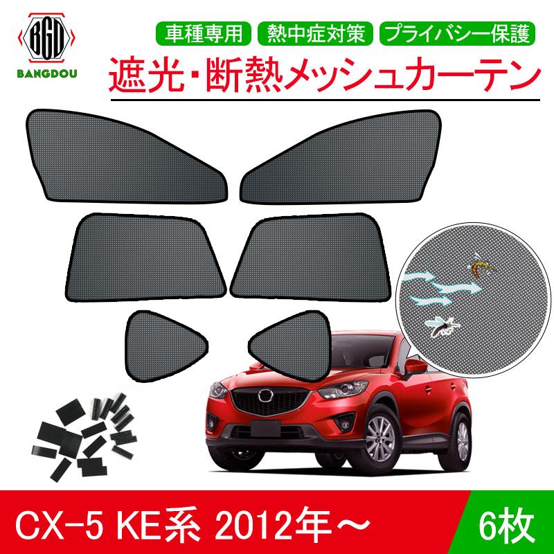マツダ CX-5 KE系 メッシュ カーテン シェード 日よけ UVカット 遮光 断熱 内装 6枚 車中泊 旅行 アウトドア 換気 プライバシー保護