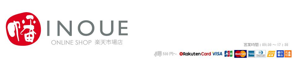 幡INOUE ONLINE SHOP 楽天市場店:かや・麻の製品を中心に奈良からお届けします