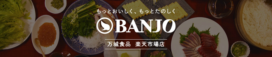 万城食品 楽天市場店:伊豆産本わさびをはじめ、調味料をお取り扱いしています。