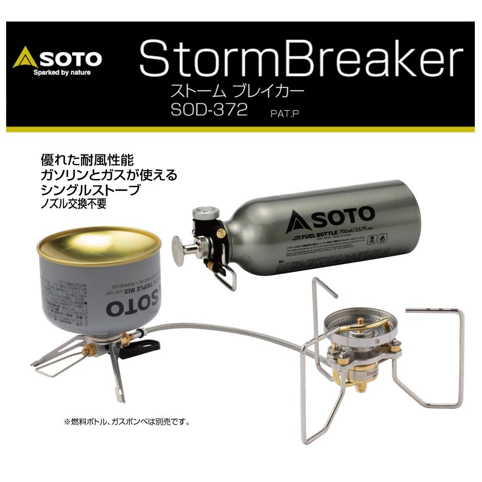SOTO(ソト)- STORMBREAKER /ストームブレーカー 新富士バーナー