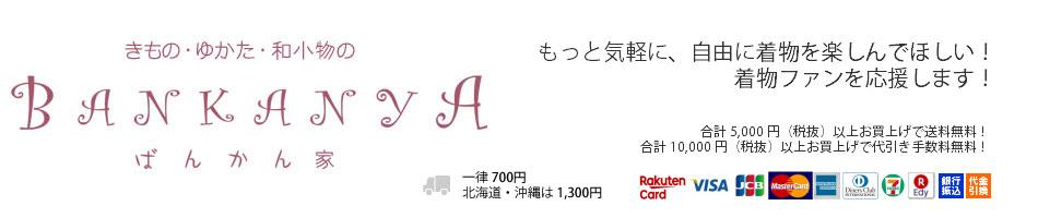 きもの・ゆかた・和小物の万感家:もっと気軽に、自由に着物を楽しんでほしい!着物ファンを応援します!