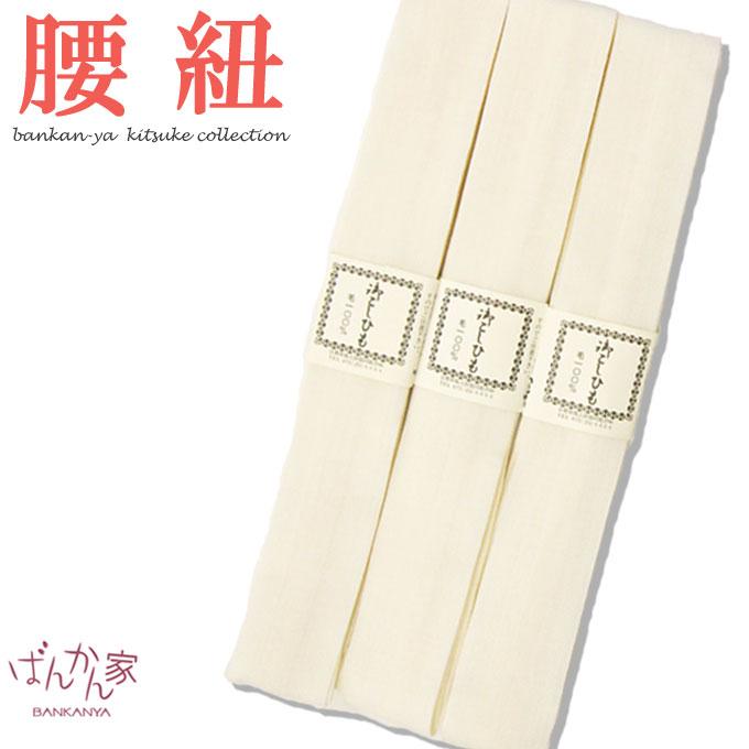 腰紐 腰ひも 着付け小物 和装小物 日本最大級の品揃え モスリン 着付けの必需品 昔ながらの締めやすい腰紐です 白 モス 定形外郵便OK 3本セット 毛 ふるさと割 お得な3本セット ウール