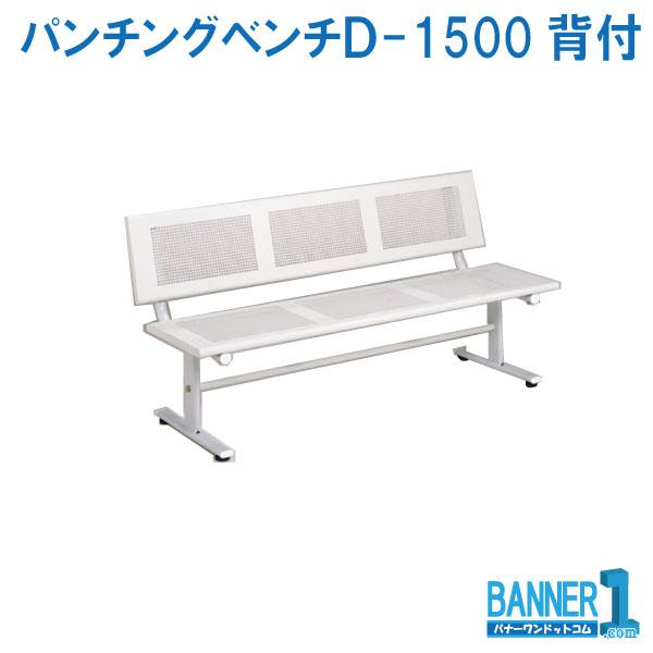 ベンチ パンチングベンチ D-1500 背付 BC-301-115-0 TERAMOTO テラモト メーカー直送 代引き不可
