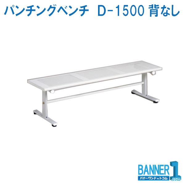 ベンチ パンチングベンチ E-1500 背なし BC-301-215-0 TERAMOTO テラモト メーカー直送 代引き不可