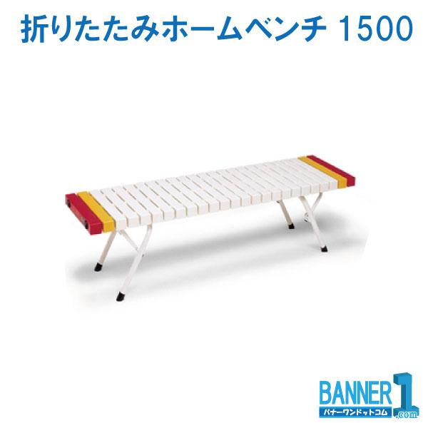 折りたたみホームベンチ1500 BC-302-415-5 ベンチ TERAMOTO テラモト メーカー直送 代引き不可