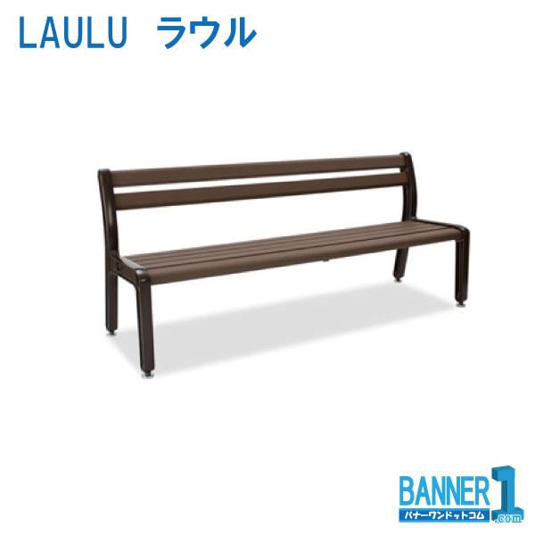 代引不可 法人専用 日時指定不可 ベンチ LAULU ラウル BC-307-000-0TERAMOTO テラモト メーカー直送