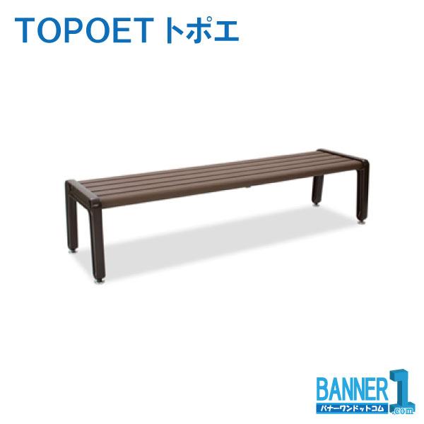 代引不可 法人専用 日時指定不可 ベンチ TOPOET トポエ BC-307-100-0 TERAMOTO テラモト メーカー直送