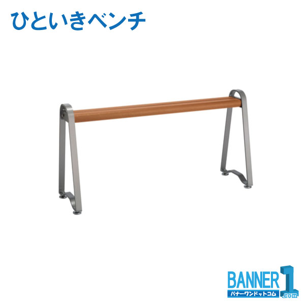 ひといきベンチ BC-308-000-0 ベンチ TERAMOTO テラモト メーカー直送 代引き不可