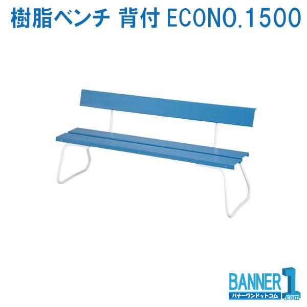 樹脂ベンチ 背付ECO NO.1500 YB-94Z-PC 山崎産業 コンドル メーカー直送