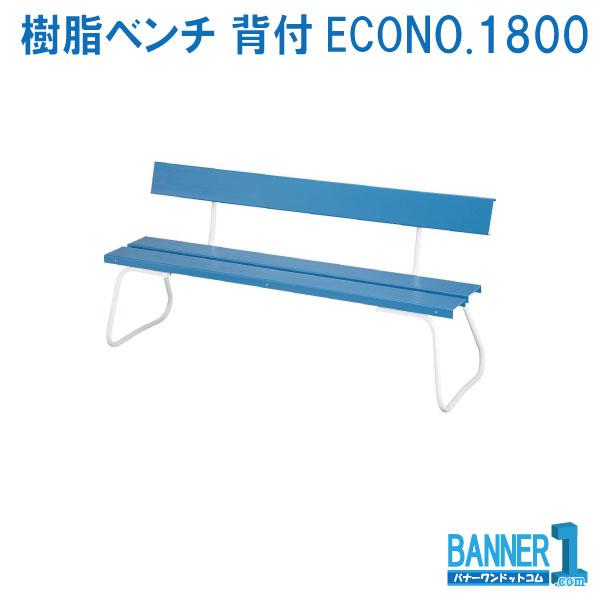 樹脂ベンチ 背付ECO NO.1800 YB-95Z-PC 山崎産業 コンドル メーカー直送 代引き不可