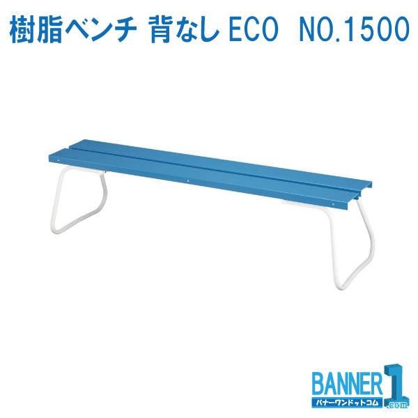 樹脂ベンチ 背なしECO NO.1500 YB-96L-PC 山崎産業 コンドル メーカー直送 代引き不可