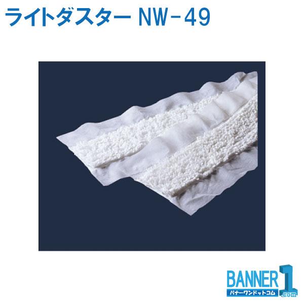 ライトダスター NW-49 100枚入 テラモト CL-362-049-0
