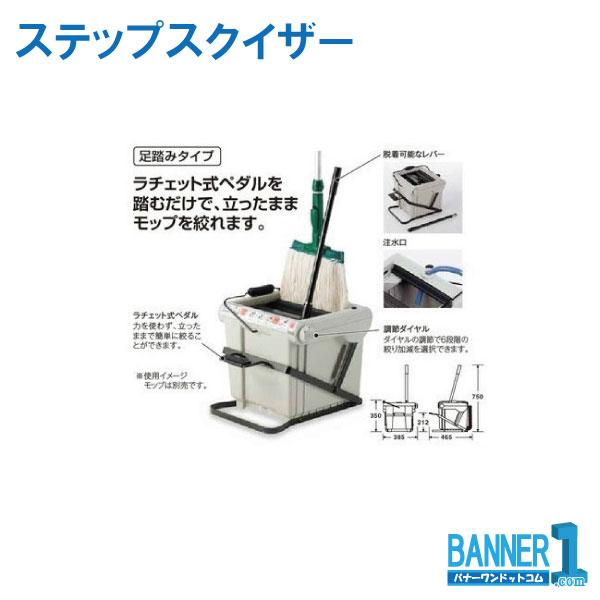 テラモト ステップスクイザー モップ絞り器 CE-438-000-0