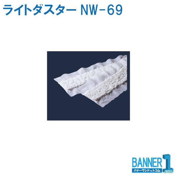 ライトダスター NW-69 100枚入 テラモト CL-362-069-0