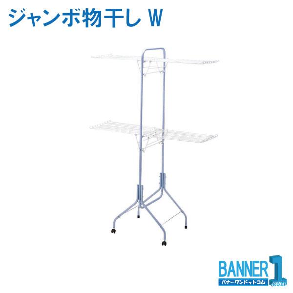 ジャンボ物干し W YZ-11Z-IJ 山崎産業 コンドル メーカー直送 代引き不可