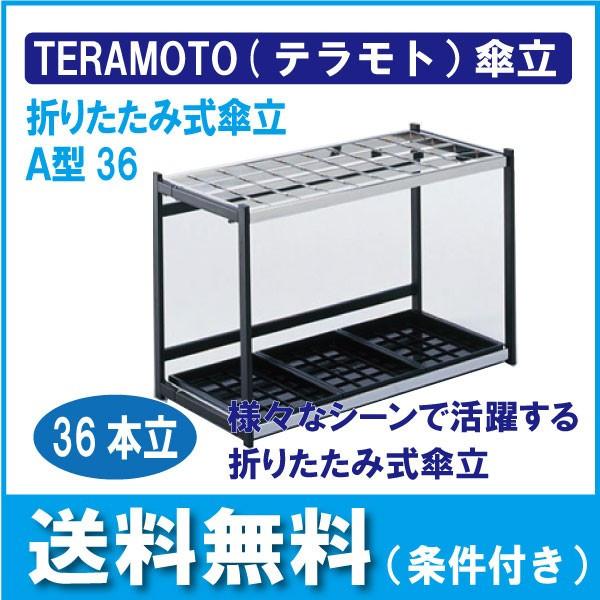 折りたたみ式傘立 A型36 36本立 UB-280-236-0 TERAMOTO テラモト メーカー直送 代引不可