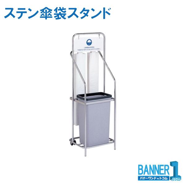 代引不可 法人専用 日時指定不可 ステン傘袋スタンド UB-288-610-0 TERAMOTO テラモト メーカー直送