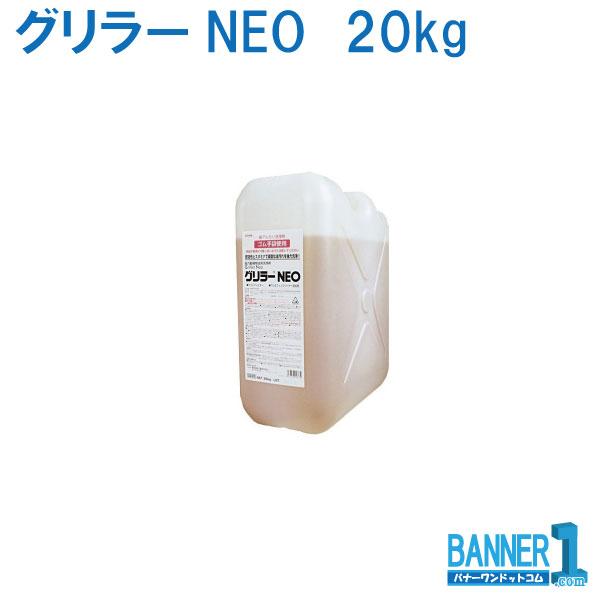 Linda グリラーNEO 20kg 横浜油脂工業 お掃除