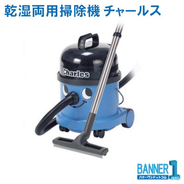 業務用乾湿両用掃除機 チャールス charles CVC307-2 ニュマティック社