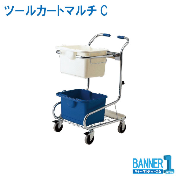 代引不可 日時指定不可 プロテック ツールカートマルチC C230-000X-MB 山崎産業 コンドル メーカー直送 お掃除