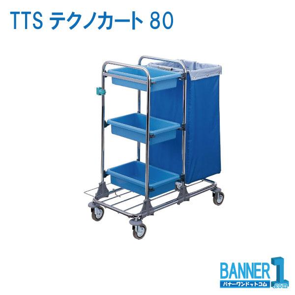 代引不可 日時指定不可 TTSテクノカート80 C329-000X-MB 山崎産業 コンドル メーカー直送 お掃除