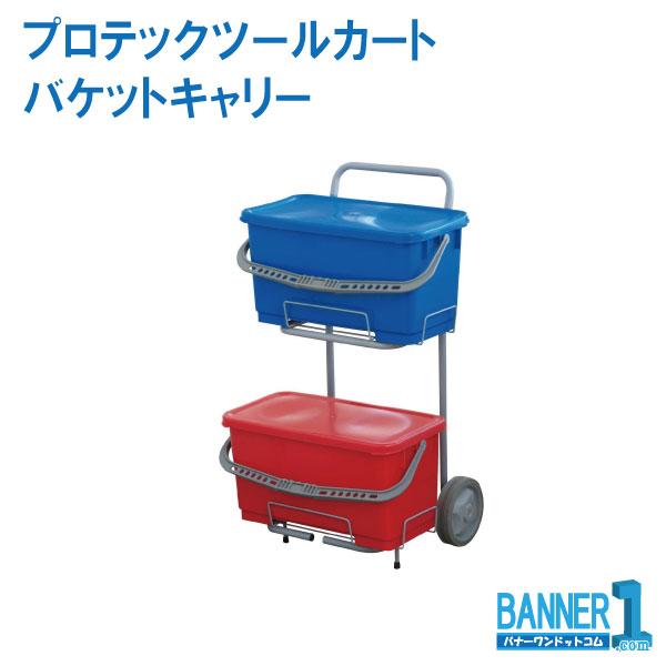 代引不可 日時指定不可 プロテック ツールカート バケットキャリー CA661-000X-MB 山崎産業 コンドル メーカー直送 お掃除