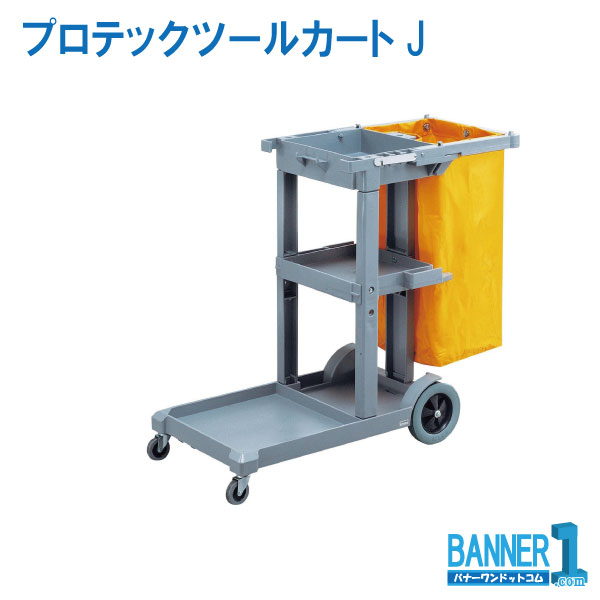 代引不可 日時指定不可 プロテックツールカートJ CA385-000X-M 山崎産業 コンドル メーカー直送お掃除