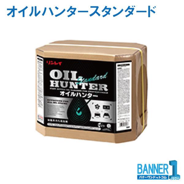 クリーナー オイルハンター 油脂汚れ用洗剤 スタンダード リンレイ RINREI 18L 送料無料 711027