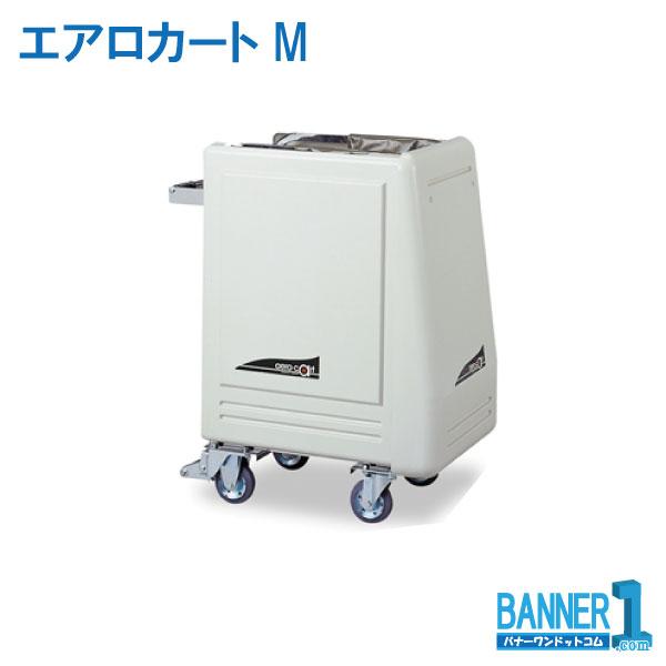 代引不可 法人専用 日時指定不可 エアロカートM DS-227-020-0 テラモト メーカー直送 お掃除
