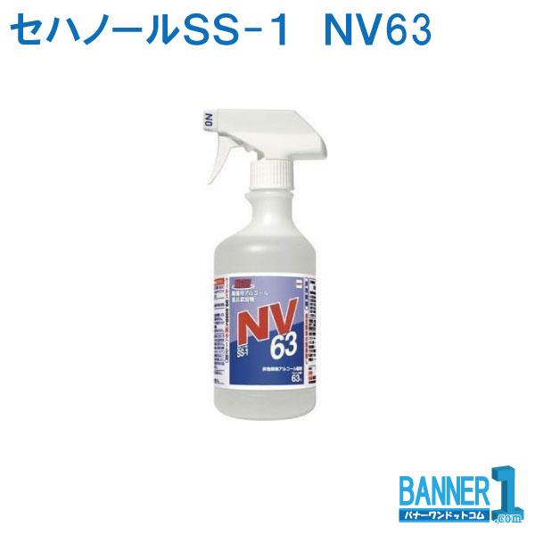 セハノールSS-1 NV63 トリガー付 食品添加物 アルコール製剤 ウイルス対策用 500ml×20本 代引不可