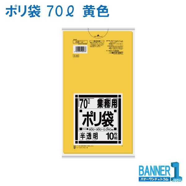 業務用ゴミ袋70L G-23 黄半透明 ゴミ袋 70L 日本サニパック 業務用 G-23 黄半透明 LLDPE 厚み0.040mm 10枚x40冊入 400枚