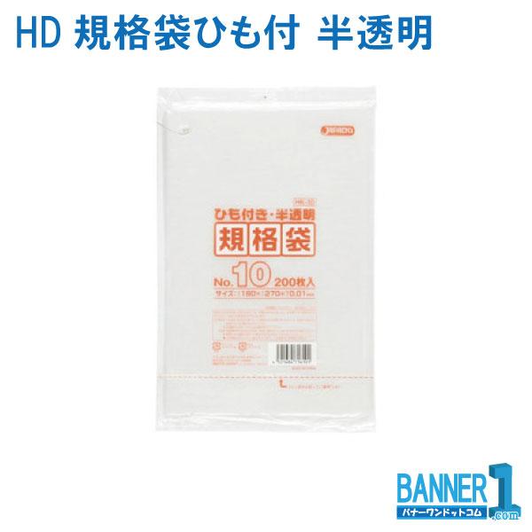 ポリ袋 ジャパックス HD規格袋 ひも付きタイプ 半透明 No10 HDPE 厚み0.010mm 200枚入x500冊 HK10 代引不可