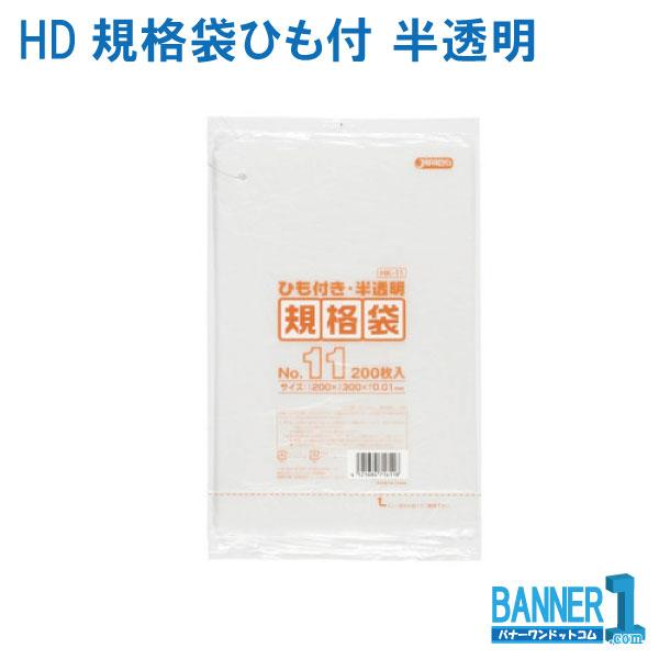HD規格袋ひも付きタイプ 半透明 激安価格と即納で通信販売 ポリ袋 ジャパックス HD規格袋 ひも付きタイプ 200枚入x10冊 厚み0.010mm 公式サイト HK11 No11 HDPE