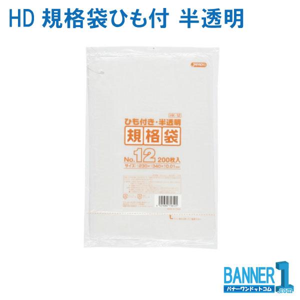 ポリ袋 ジャパックス HD規格袋 ひも付きタイプ 半透明 No12 HDPE 厚み0.010mm 200枚入x300冊 HK12 代引不可