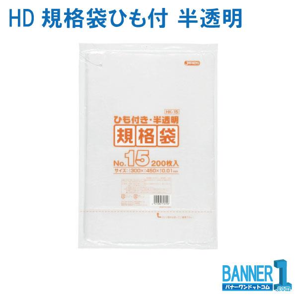 ポリ袋 ジャパックス HD規格袋ひも付きタイプ 半透明 No15 HDPE 厚み0.010mm 200枚入x40冊 HK15