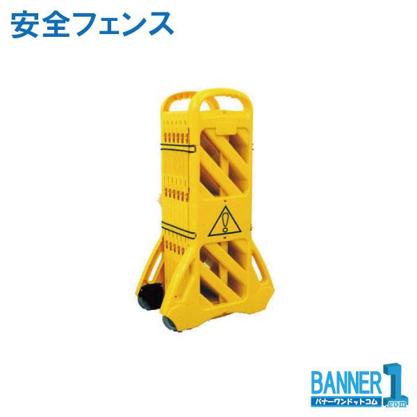 安全フェンス アプソン 6030