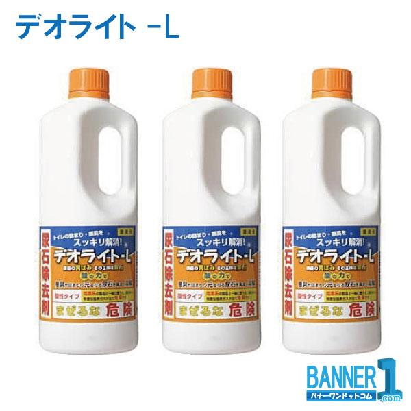 デオライトL 業務用尿石除去剤 和協産業 1kgx12本セット 医薬用外劇物指定外