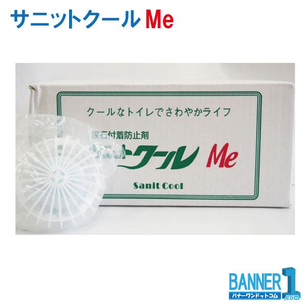 サニットクールme 尿石付着防止剤 和協産業 12個入り 業務用 洗浄 消臭 除菌