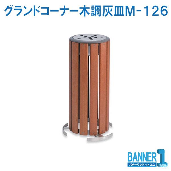 灰皿 吸殻入 グランドコーナー 木調灰皿 M-126 SS-273-126-0 TERAMOTO テラモト メーカー直送 代引不可