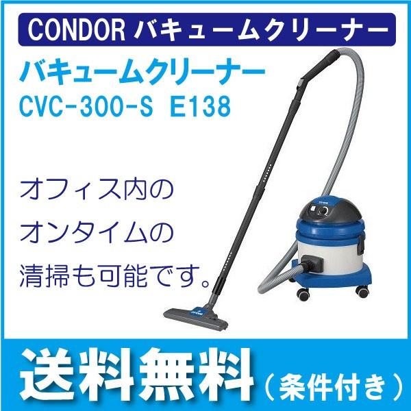 バキュームクリーナー コンドルバキュームクリーナー CVC-300-S E138 CONDOR 山崎産業 メーカー直送 代引き不可