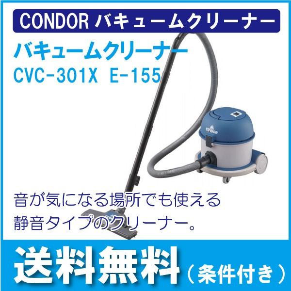 バキュームクリーナー コンドルバキュームクリーナー CVC-301X E-155 CONDOR 山崎産業