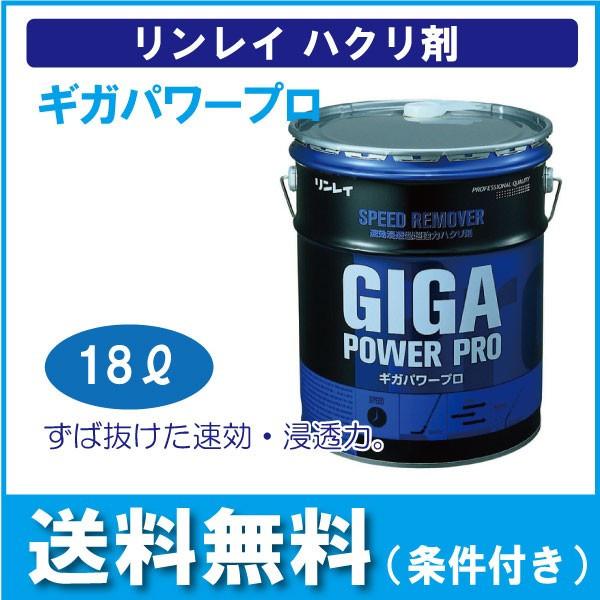 ハクリ剤 ギガパワープロ 18L リンレイ RINREI 速効浸透型超強力ハクリ剤 送料無料