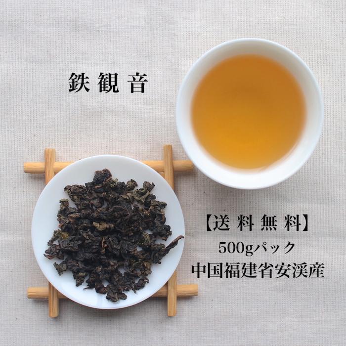 まとめてお得な500gパック 送料無料の中国茶 鉄観音500gパック お中元 100g×5パックより¥1000もお得 安渓 ウーロン茶 烏龍茶 青茶 毎日習慣 正規店 冷茶 スッキリ ポリフェノール 茶葉