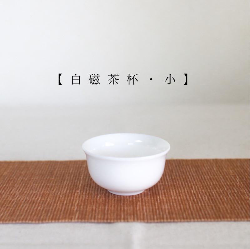 小ぶりの白磁茶杯 小さい茶杯で何回もお代わりするのが中国流です 白磁茶杯 激安通販専門店 小サイズ 中国茶器 白磁 定番 20ml 烏龍茶 茶芸 茶席 卓抜 中国茶