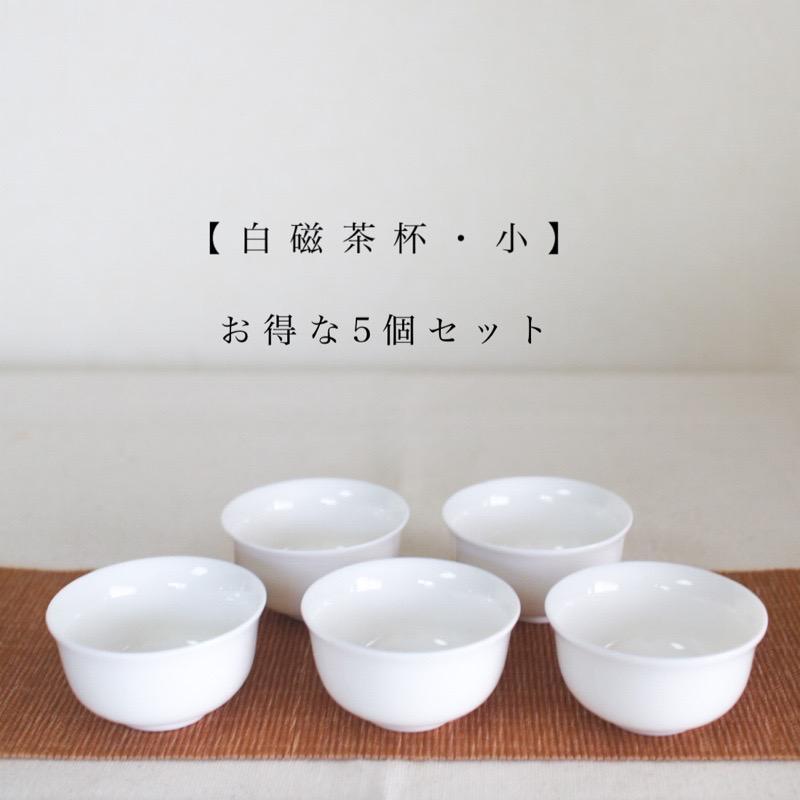 まとめて買えばお得です 白磁茶杯 小 5個セット 中国茶器 白磁 20ml 入門 選択 中国茶 烏龍茶 買収 茶芸 茶席