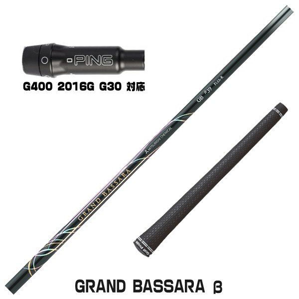 PING ピン G400 G400MAX G30 スリーブ装着 スリーブ付 期間限定送料無料 スリーブシャフト GRAND β グランド ベータ 三菱ケミカル 人気商品 BASSARA バサラ