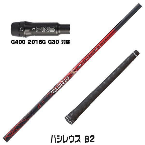 PING ピン G400 公式通販 G400MAX G30 スリーブ装着 新発売 ベータツー β2 バシレウス Basileus スリーブシャフト スリーブ付