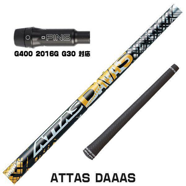 PING ピン G400 G400MAX G30 スリーブ装着 スリーブ付 USTマミヤ アッタス DAAAS セットアップ ダース スリーブシャフト 70%OFFアウトレット ATTAS