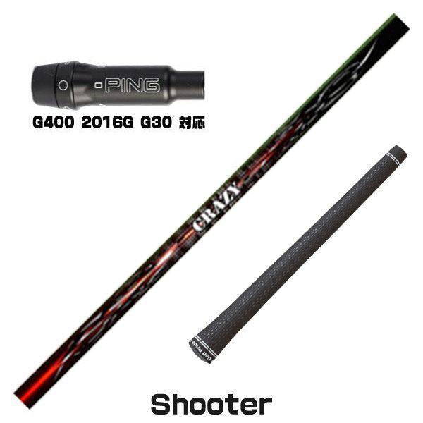 PING ピン G400 G400MAX G30 スリーブ装着 スリーブシャフト スリーブ付 Shooter 売れ筋ランキング CRAZY 日本メーカー新品 クレイジー シューター